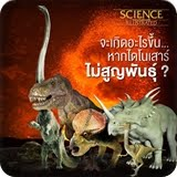 https://sites.google.com/a/srk.ac.th/sci/dinosaur