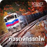 https://sites.google.com/a/srk.ac.th/sci/train